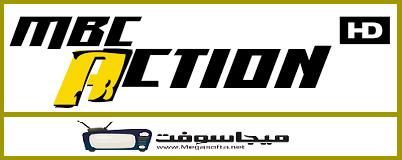 أحدث تردد قناة ام بي سي اكشن 2018 الجديد Mbc Action Hd بالتفصيل