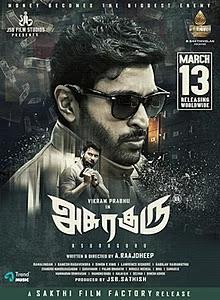 asuraguru-tamil-movie-download-smartclicksc