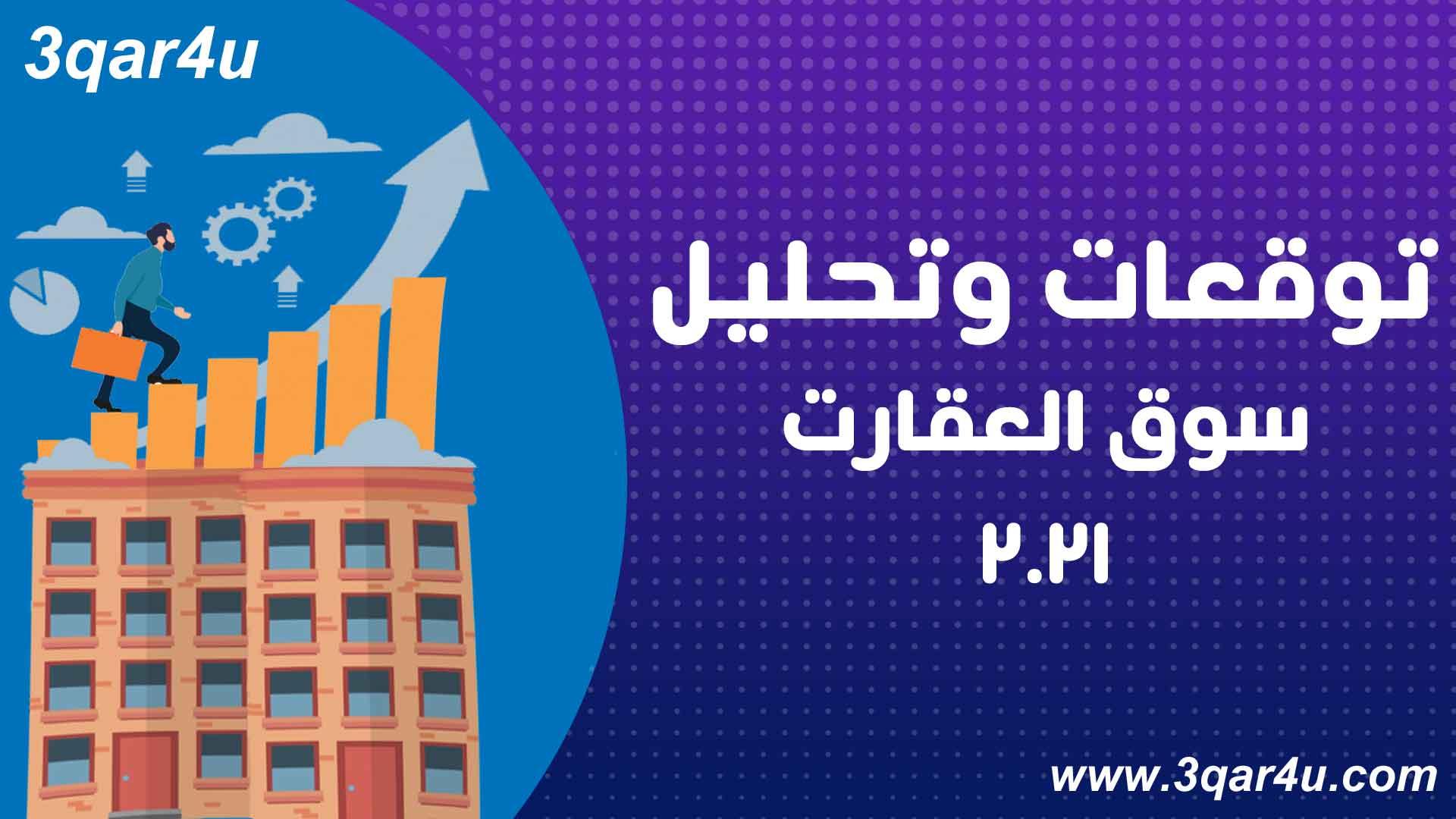 توقعات وتحليل أسعار سوق العقارات فى مصر 2021