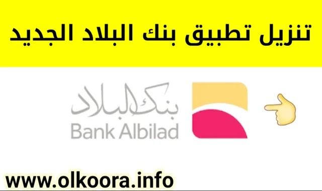 تحميل تطببق بنك البلاد مجانا للأندرويد و للأيفون 2020