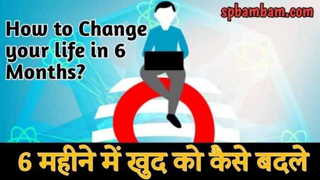 महीने में खुद को कैसे बदले हिंदी में ?  How to Change y our life in 6 Months  in Hindi?