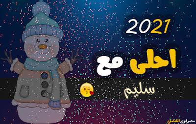 2021 احلى مع سليم