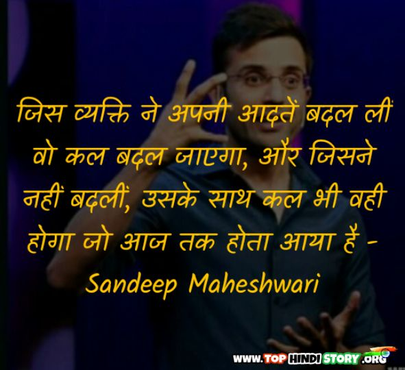 Sandeep Maheshwari Motivational Quotes Hindi