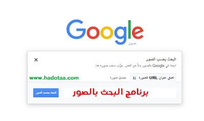 برنامج البحث بالصور في محرك البحث جوجل