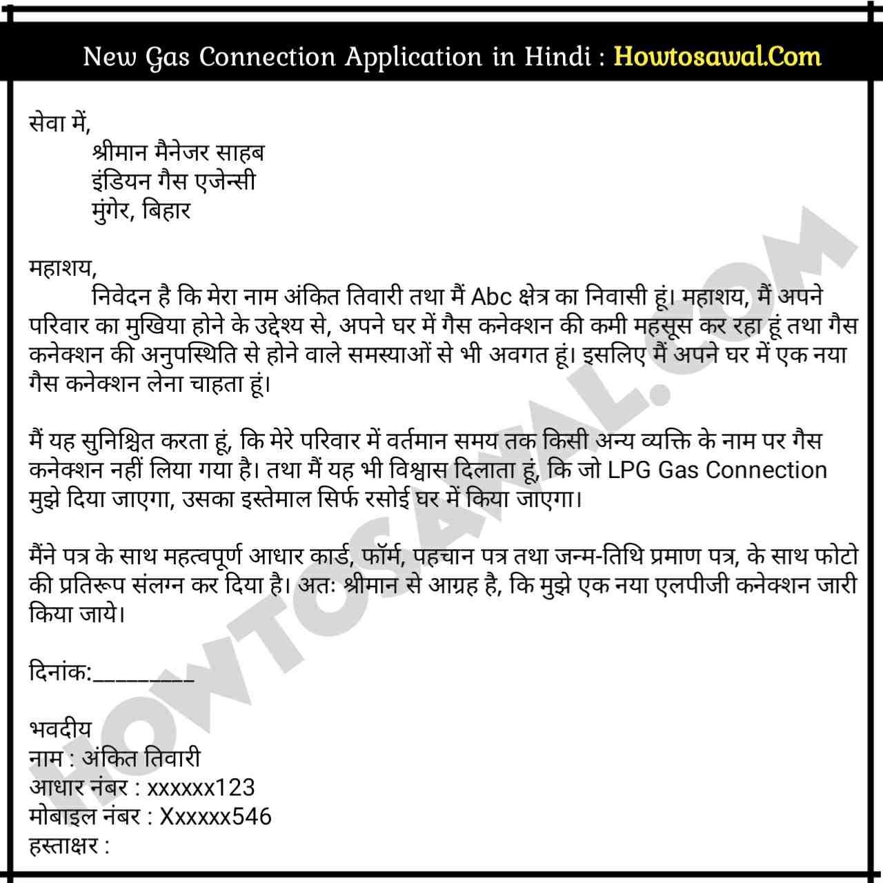 new gas connection ke liye application in Hindi howtosawal.com