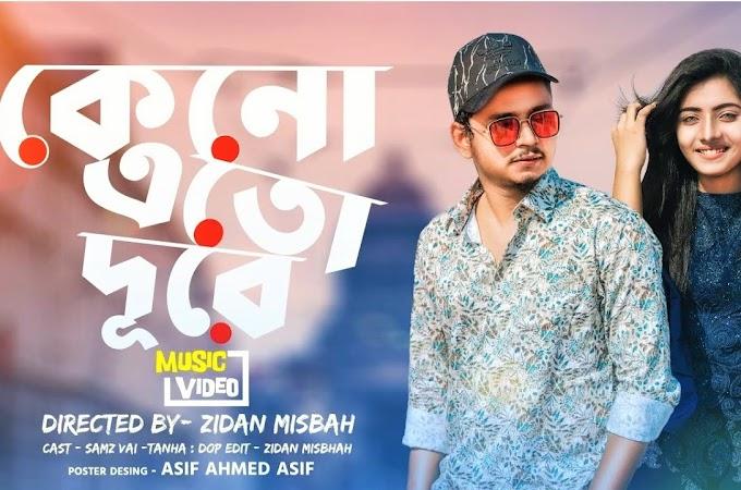Keno Eto Dure Lyrics-Samz Vai (কেনো এতো দূরে)| Bangla New Song