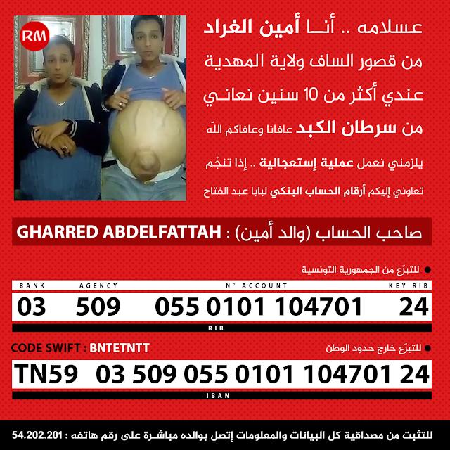 الدال على الخير كفاعله .. أرقام الحساب البنكي للتبرع وإنقاذ حياة الطفل أمين الغراد