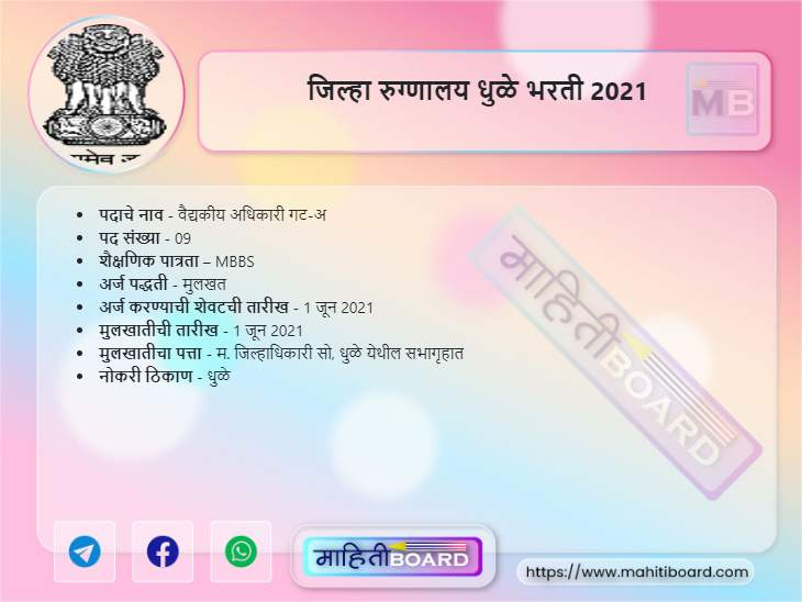 District Hospital Dhule Bharti 2021