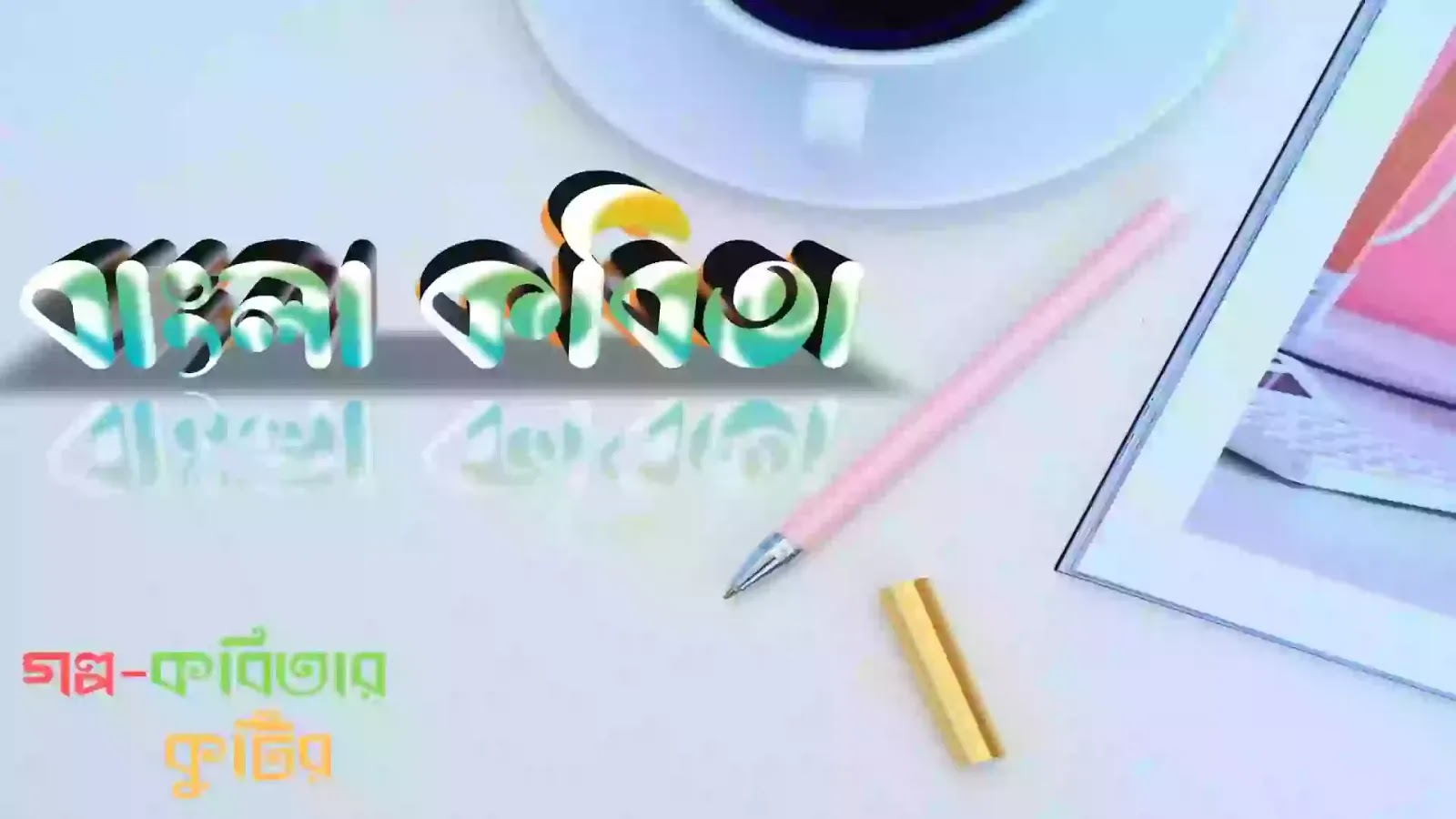 Joy Goswami Bangla Kobita