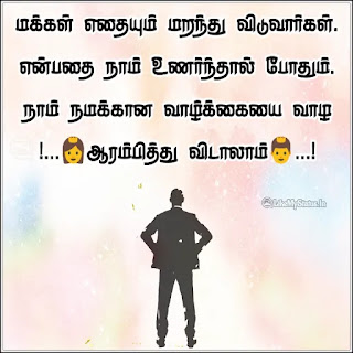 People tamil quote image