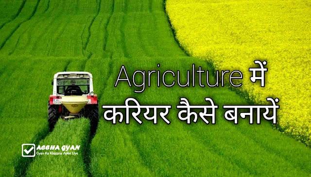 Agriculture में करियर कैसे बनायें | How to make the career in agriculture, career in agriculture, agriculture job, careerin farming