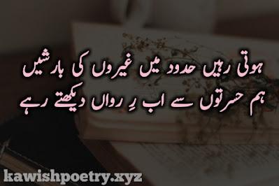 Love Poetry In Urdu Romantic 2 Line Sms