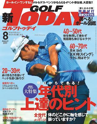 GOLF TODAY (ゴルフトゥデイ) 2017年08月号 raw zip dl
