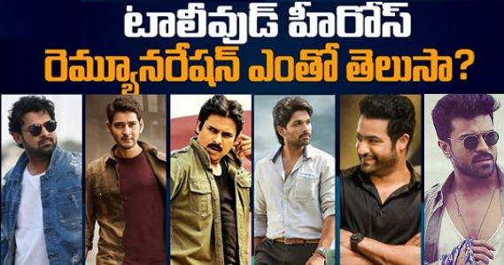 tollywood-heroes-remuneration