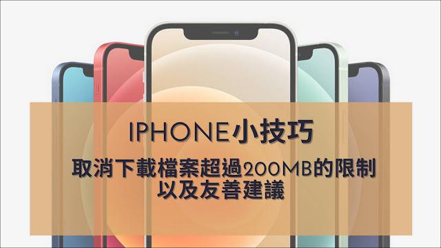 取消iPhone下載檔案超過200MB的限制以及『永遠允許』、『永遠先詢問』設定的時機建議