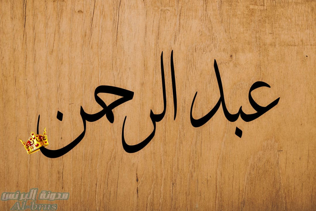 خلفيات مكتوب عليها اسم عبد الرحمن