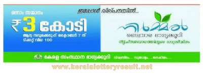 nirmal lottery inaugurated by minister thomas isaac