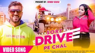 विनोद ने अभिनेत्री आरती से कहा, शार्ट ड्राइव पर चल  | #NayaSaberaNetwork