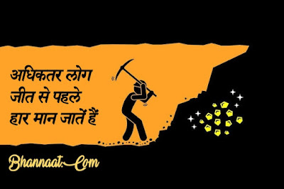 Hard Work Quotes And Thoughts In Hindi मेहनत पर कहे गए अनमोल विचार