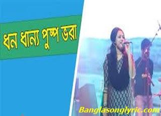 Dhono Dhanno Pushpe Bhora
