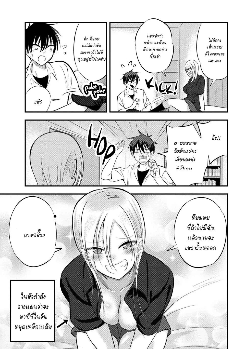 อ่านการ์ตูน Kaette kudasai! Akutsu-san ตอนที่ 69 หน้าที่ 3