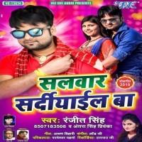 Salwar Sardiyail Ba (Ranjeet Singh, Antra Singh 'Priyanka') 2019 mp3 songs