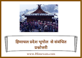 Most Important Himachal Pradesh Geography MCQ