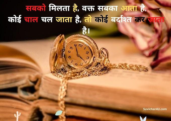 प्रेरणादायक सुविचार इन हिंदी | Best Motivational Quotes in Hindi