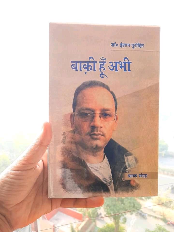 """डॉ ईशान पुरोहित का नया काव्य संग्रह """"बाकी हु अभी"""" विनसर पब्लिकेशन देहरादून से प्रकाशित हो चुका है उक्त काव्य संग्रह की बड़े ही रोचक मार्मिक शब्दों से समीक्षा की है सचिन देव शर्मा ने पढ़े......"""