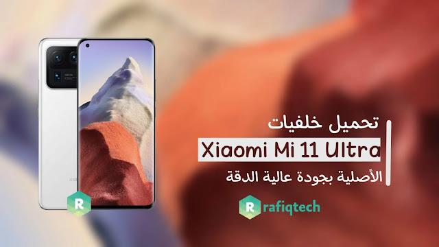 تحميل خلفيات شاومي  Mi 11 Ultra و Mi 11 Lite الأصلية بجودة عالية الدقة