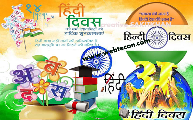 https://www.webtecon.com/2019/09/14-national-hindi-diwas-in-hindi.html