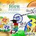 राष्ट्रीय हिन्दी दिवस 14 सितम्बर; (National Hindi Diwas in Hindi)