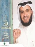 Mishary Rashid Al-Afassy-Qalbi Mohammad 2016