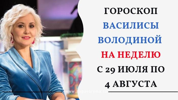 Гороскоп Василисы Володиной на неделю с 29 июля по 4 августа 2019 года