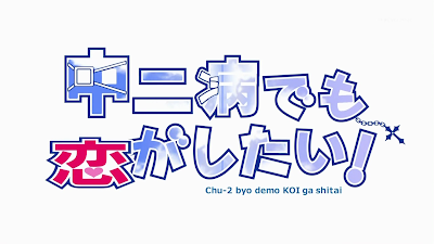 Chuunibyou demo Koi ga Shitai! Subtitle Indonesia [Batch]