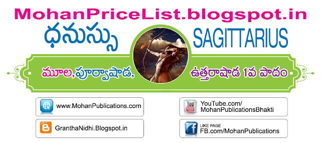sankaramanchi ramakrishna sastry rasi phalalu weekly sankaramanchi ramakrishna Grahabalam RasiPhalalu Sunday-Magazine Eenadu.net EenaduEpaper EenaduSunday మేషం (అశ్విని, భరణి, కృత్తిక 1వ పాదం) వృషభం (కృత్తిక 2,3,4 పాదాలు; రోహిణి, మృగశిర 1,2 పాదాలు) మిథునం  (మృగశిర 3, 4 పాదాలు, ఆర్ద్ర, పునర్వసు 1, 2, 3 పాదాలు) కర్కాటకం (పునర్వసు 4వ పాదం; పుష్యమి, ఆశ్లేష) సింహం (మఖ, పుబ్బ, ఉత్తర 1వ పాదం) కన్య   (ఉత్తర 2, 3, 4 పాదాలు; హస్త, చిత్త 1, 2 పాదాలు) తుల (చిత్త 3, 4 పాదాలు, స్వాతి, విశాఖ 1, 2, 3 పాదాలు) వృశ్చికం (విశాఖ 4వ పాదం; అనూరాధ, జ్యేష్ఠ) ధనుస్సు (మూల, పూర్వాషాఢ, ఉత్తరాషాఢ 1వ పాదం) మకరం  (ఉత్తరాషాఢ 2, 3, 4 పాదాలు; శ్రవణం, ధనిష్ట 1, 2 పాదాలు) కుంభం (ధనిష్ట 3, 4 పాదాలు; శతభిషం, పూర్వాభాద్ర 1, 2, 3 పాదాలు) మీనం (పూర్వాభాద్ర 4వ పాదం, ఉత్తరాభాద్ర, రేవతి)  గ్రహం అనుగ్రహం | రాశిఫలం | Graham Anugraham | Rasifalam | eenadu | sankaramanchi ramakrishna sastry rasi phalalu weekly | GRANTHANIDHI | MOHANPUBLICATIONS | శంకరమంచి శివసాయి శ్రీనివాస్,  డా॥ శంకరమంచి రామకృష్ణ శాస్త్రి bhaktipustakalu
