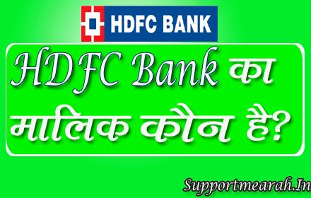 HDFC Bank का मालिक कौन है और ये किस देश की है?