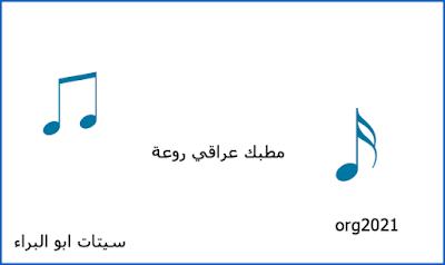 مطبك عراقي روعة org 2021
