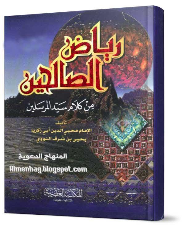 قراءة كتاب رياض الصالحين pdf