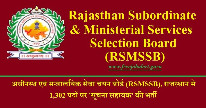 Rajasthan Subordinate & Ministerial Services Selection Board, RSMSSB, RSMSSB Recruitment, Rajasthan, Graduation, B.Tech, Informatics Assistant, Latest Jobs, Hot Jobs, rsmssb logo
