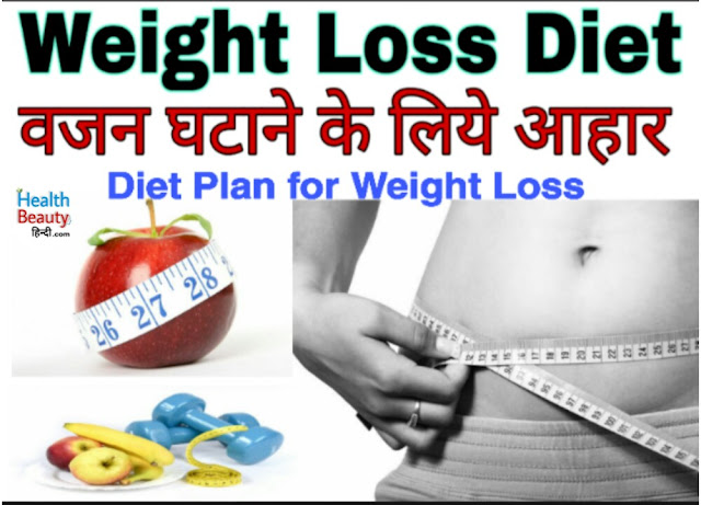 weight loss diet | diet plan for weight loss | diet plan | वजन घटाने के आहार