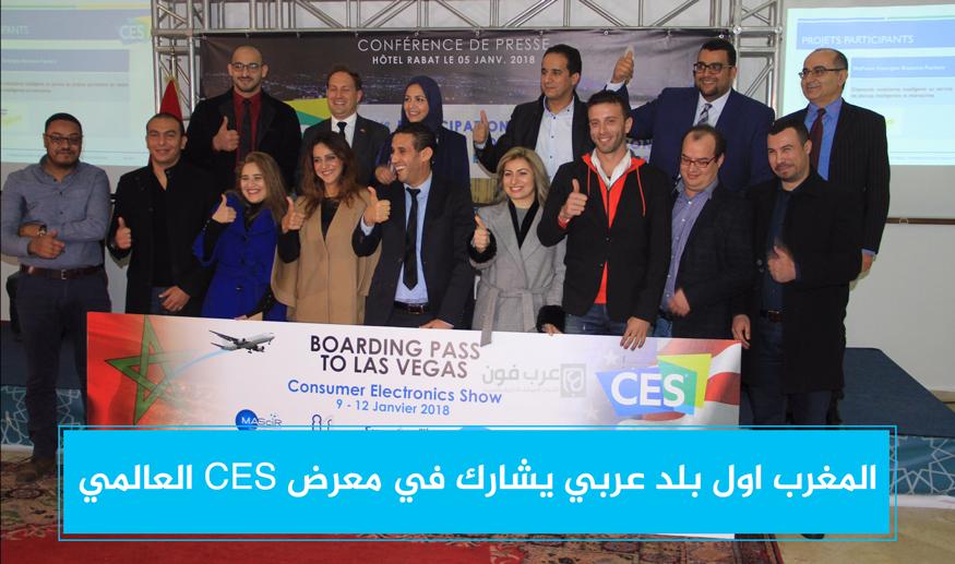 المغرب اول بلد عربي يشارك في معرض الإلكترونيات CES العالمي