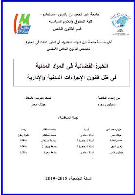 أطروحة دكتوراه: الخبرة القضائية في المواد المدنية في ظل قانون الإجراءات المدنية والإدارية PDF