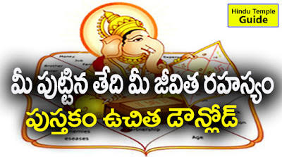 https://templeinformationpics.blogspot.in/2017/08/free-telugu-astrology-pdf-book-download.html