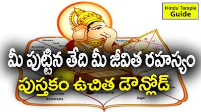 Sundarakanda Parayanam In Telugu Pdf