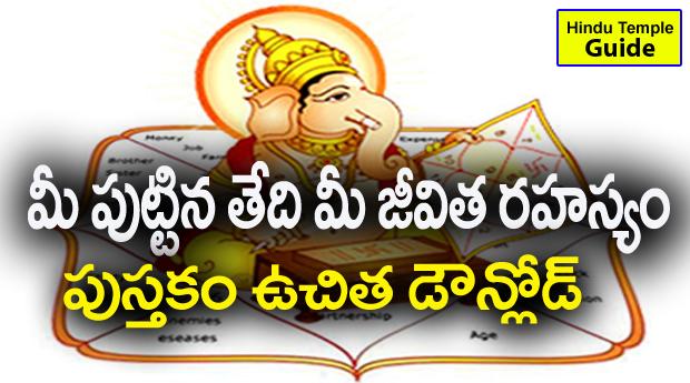 Siva Puranam Telugu Pdf