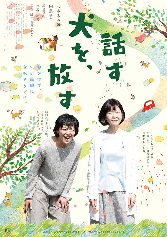 Sinopsis Good Bye, Talking Dog / Hanasu Inu wo, Hanasu (2017) - Film Jepang