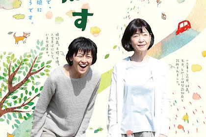 Good Bye, Talking Dog / Hanasu Inu wo, Hanasu / 話す犬を、放す (2017) - Japanese Movie