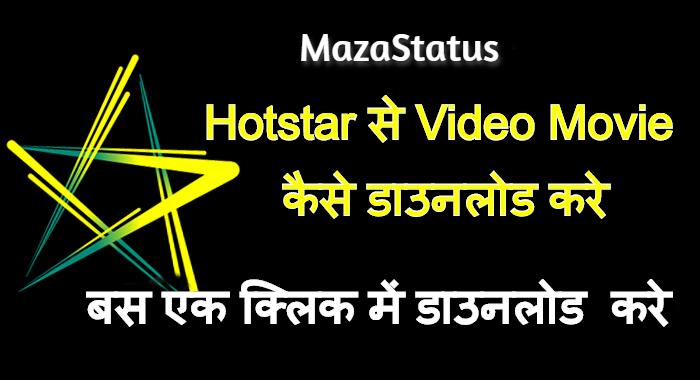 Hotstar से Video Movie कैसे  डाउनलोड करे