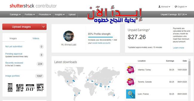 ارباحي من موقع Shutterstock